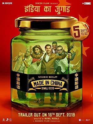 Made In China (2019) Hindi PreDVD Rip x264 AAC 400MB CineVood Exclusive