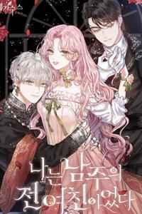 Tuyển Tập Prologue Hàn