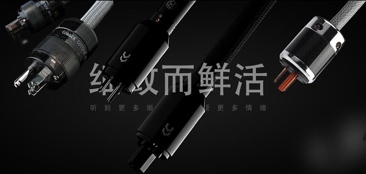 China-hifi-Audio Provides Superior and Affordable Copper Colour CC HiFi Power Audiophile Cables To Transmit Sounds Without Damage