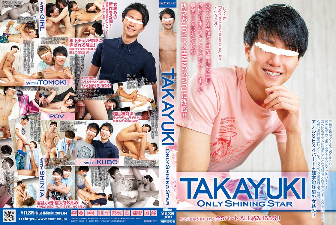 Only Shining Star Takayuki / Только звезды: Такаюки [WEWEDV531] (Coat Company, West) [cen] [2019 г., Asian, Twinks, Anal/Oral Sex, Blowjob, Handjob, Rimming, Masturbation, Cumshots, DVDRip]