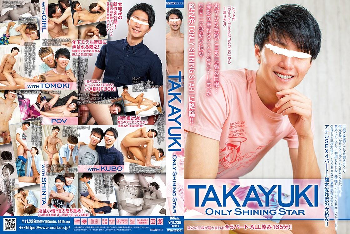 Only Shining Star Takayuki / Только звезды: Такаюки [WEWEDV531] (Coat Company, West) [cen] [2019 г., Asian, Twinks, Anal/Oral Sex, Blowjob, Handjob, Rimming, Masturbation, Cumshots, DVDRip]
