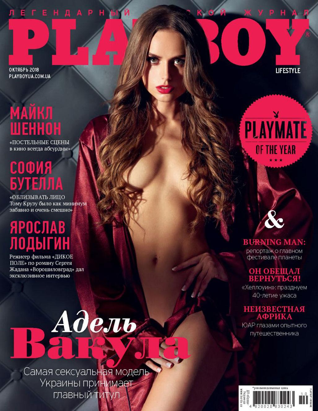 голая Адель Вакула - Девушка года Playboy Украина / фото 10