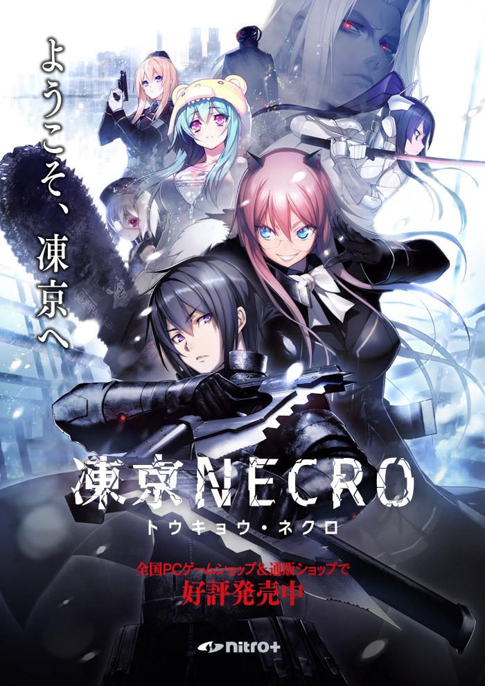 [ニトロプラス] 凍京NECRO <トウキョウ・ネクロ> 完全生産限定版 + 認証回避パッチ
