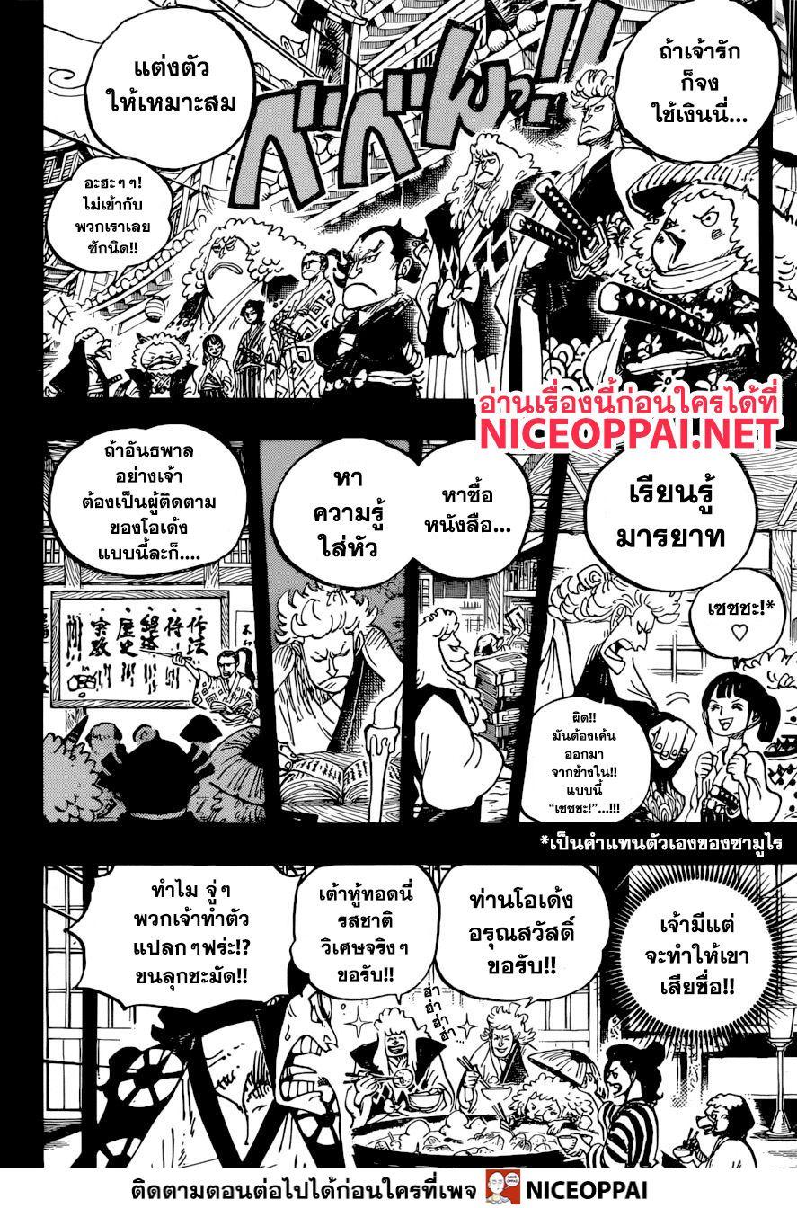 อ่านการ์ตูน One Piece ตอนที่ 963 หน้าที่ 10