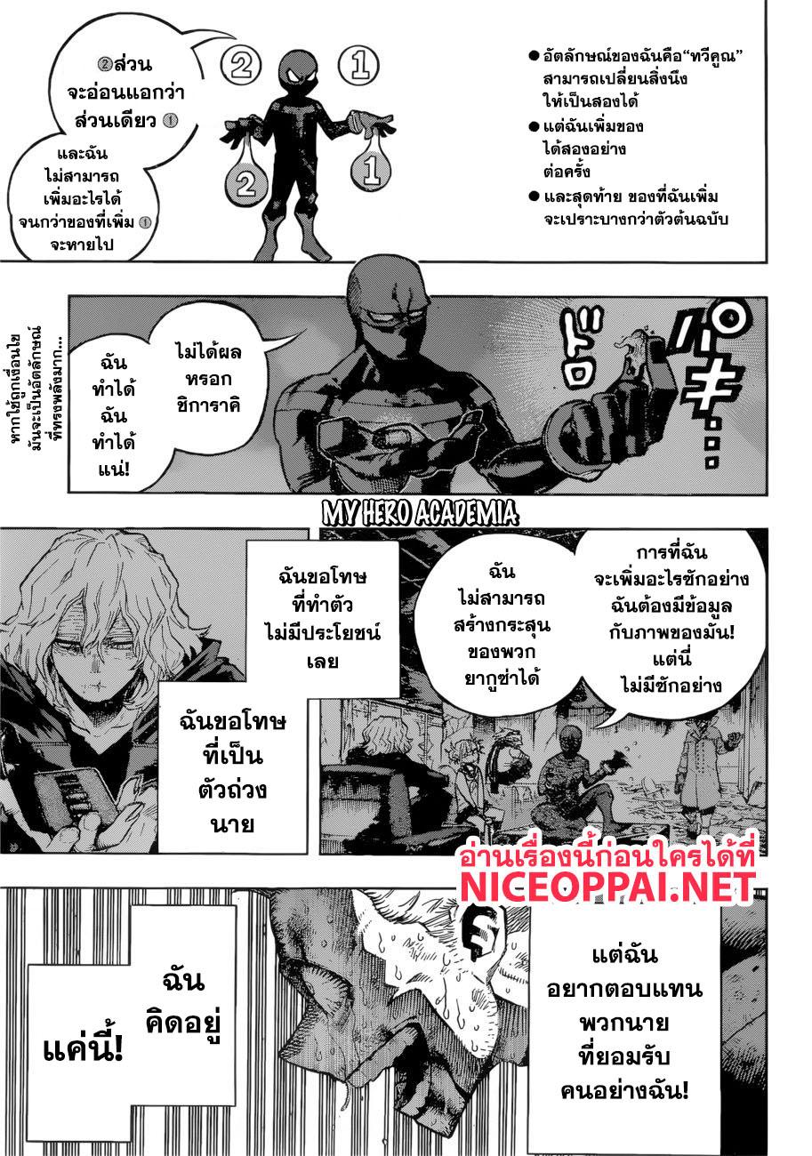 อ่านการ์ตูน Boku no Hero Academia ตอนที่ 230 หน้าที่ 2