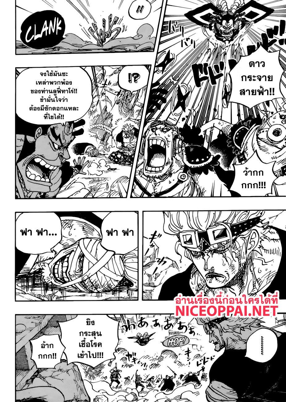 อ่านการ์ตูน One Piece ตอนที่ 949 หน้าที่ 6