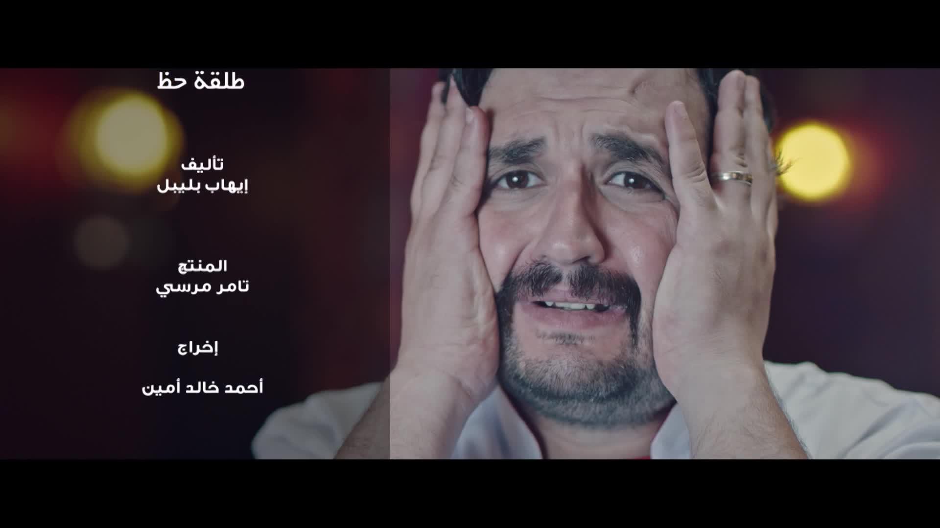 المسلسل المصري طلقة حظ [2019][WEB DL][1080p] تحميل تورنت 27 arabp2p.com