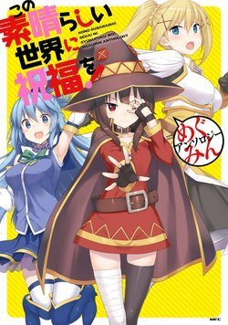 Konosuba : Tuyển Tập Megumin