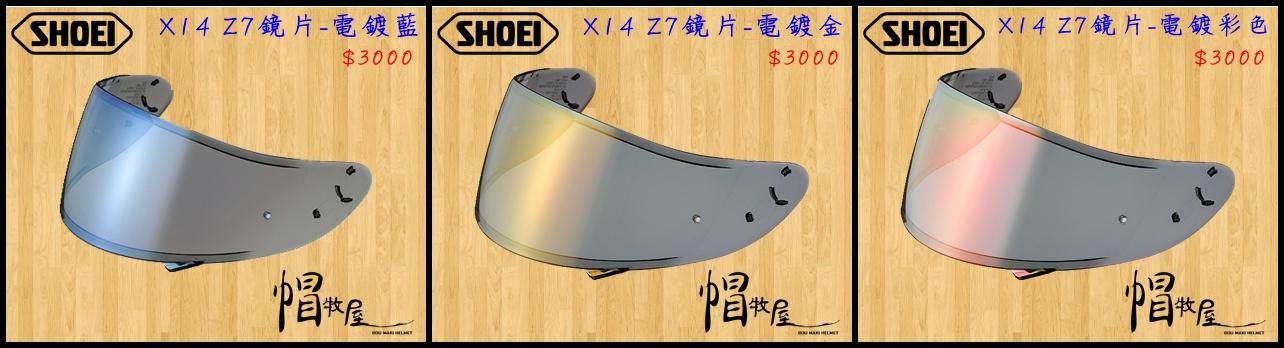 【帽牧屋】『預購』SHOEI X14 Z7 全罩安全帽 配件 公司貨 CWF-1 防刮片 單片