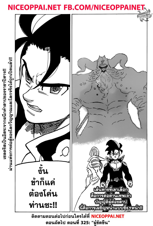 อ่านการ์ตูน Nanatsu No Taizai ตอนที่ 324 หน้าที่ 15
