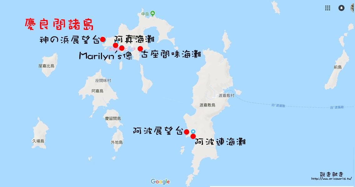 慶良間諸島景點