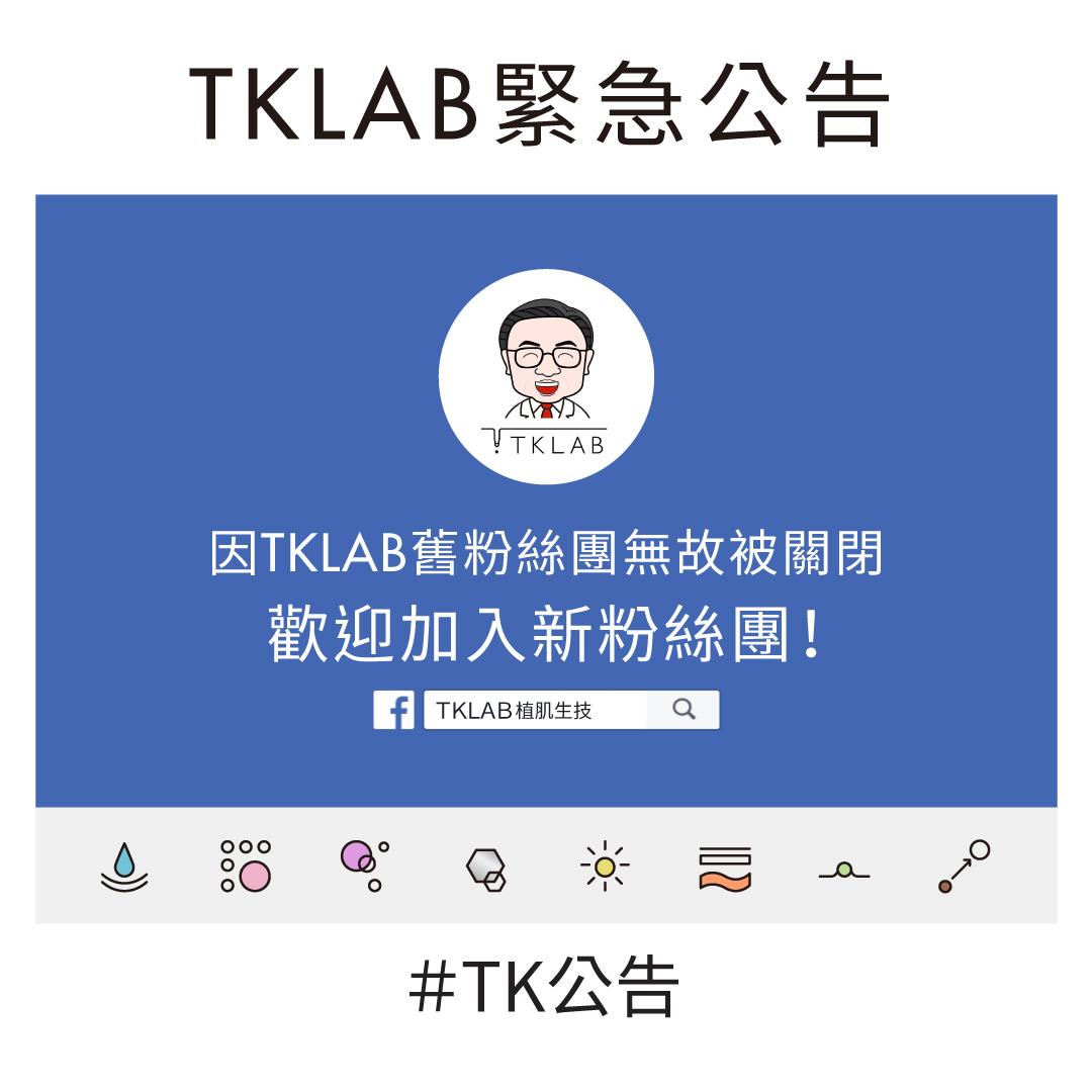 公告-TKLAB緊急公告