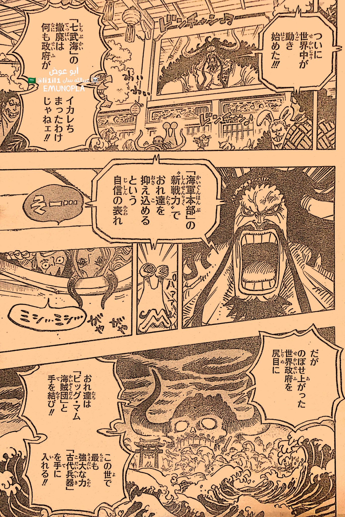 Spoiler One Piece Chapter 985 Spoiler Summaries And Images Page 2 Worstgen