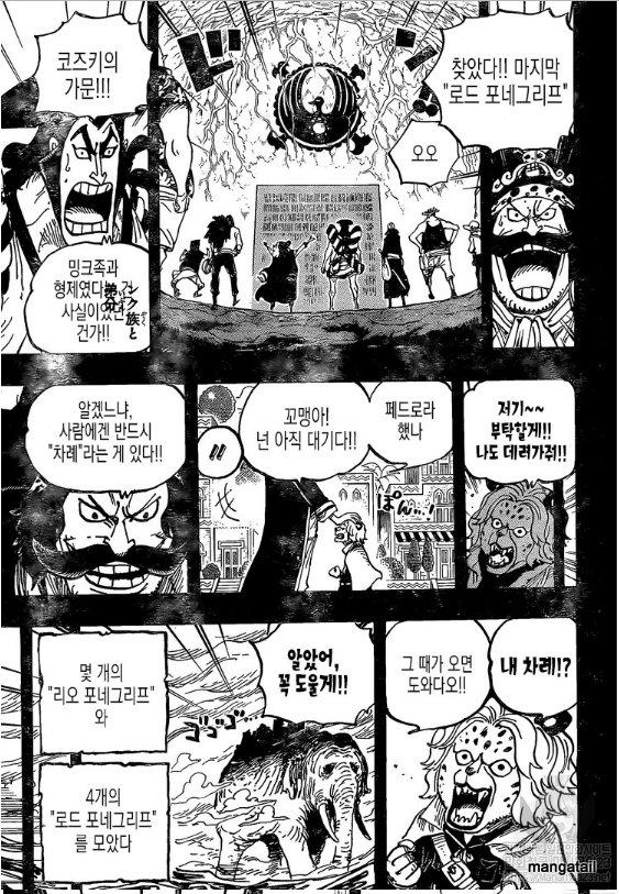 One Piece Manga 967 [Coreano] B6EgSbDl_o