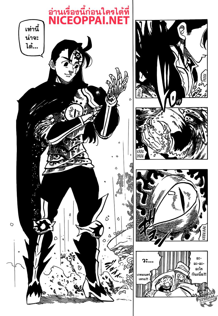 อ่านการ์ตูน Nanatsu No Taizai ตอนที่ 312 หน้าที่ 4