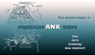 fandom AnK 2020