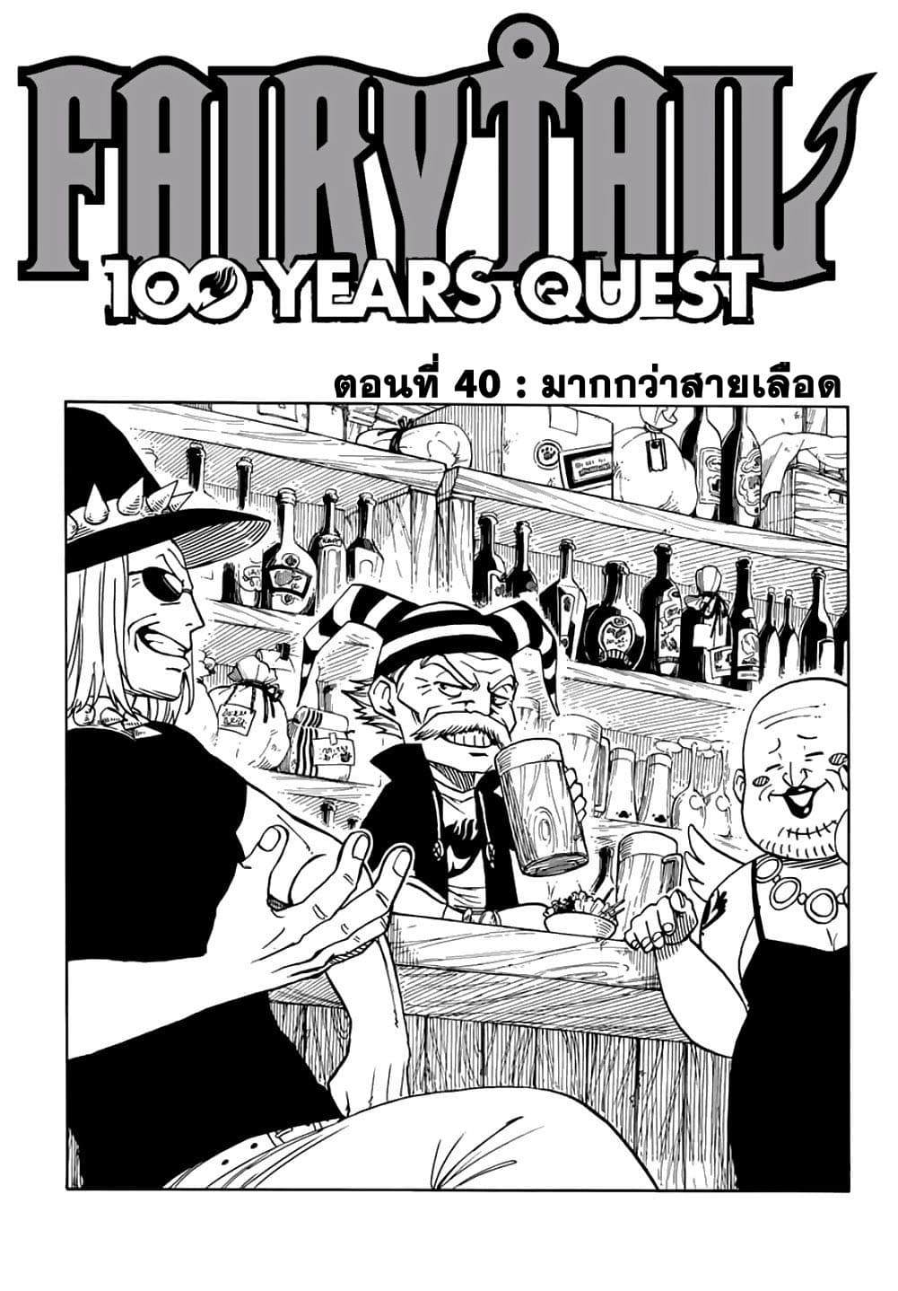 Fairy Tail 100 Years Quest 40 TH