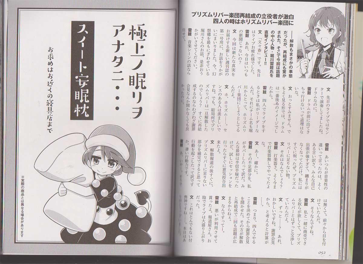 Interview Horikawa Raiko