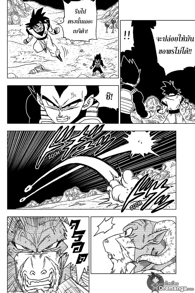 Dragon Ball Super 48 TH