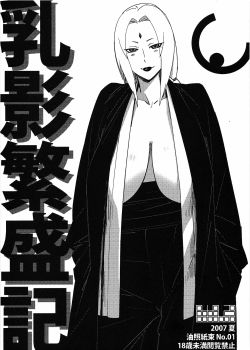 Aburateri Kamitaba No 01 Chichikage Hanjouki