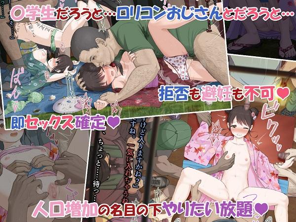 [Kojiki Hiroba (Dosukebe Kojikimaru)] Minna Sex Shinakucha Ikenai Omatsuri