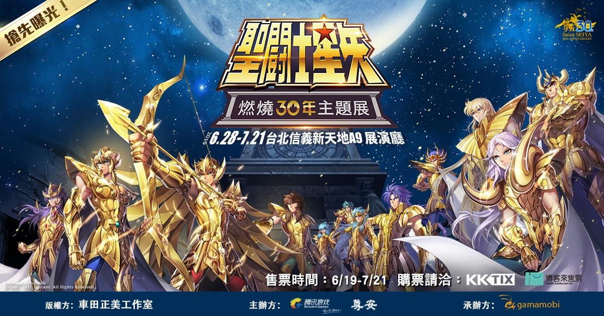 [Comentários] Evento Saint Seiya Tencent Taipei 2019 CL6M5L5o_o