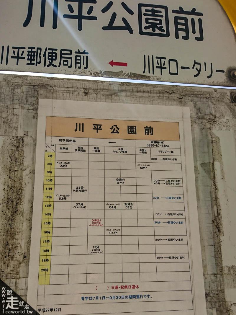 川平灣公園前公車站牌