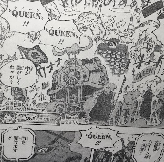 One Piece Manga 934: Spoiler   MiWKdDgi_o