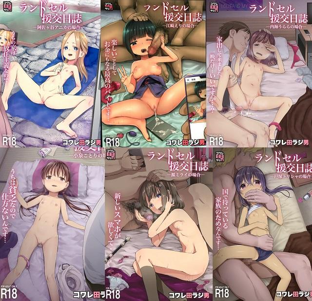 [Kowareta Radio (Herokey)] Manga Collection (43 in 1) (UPD)