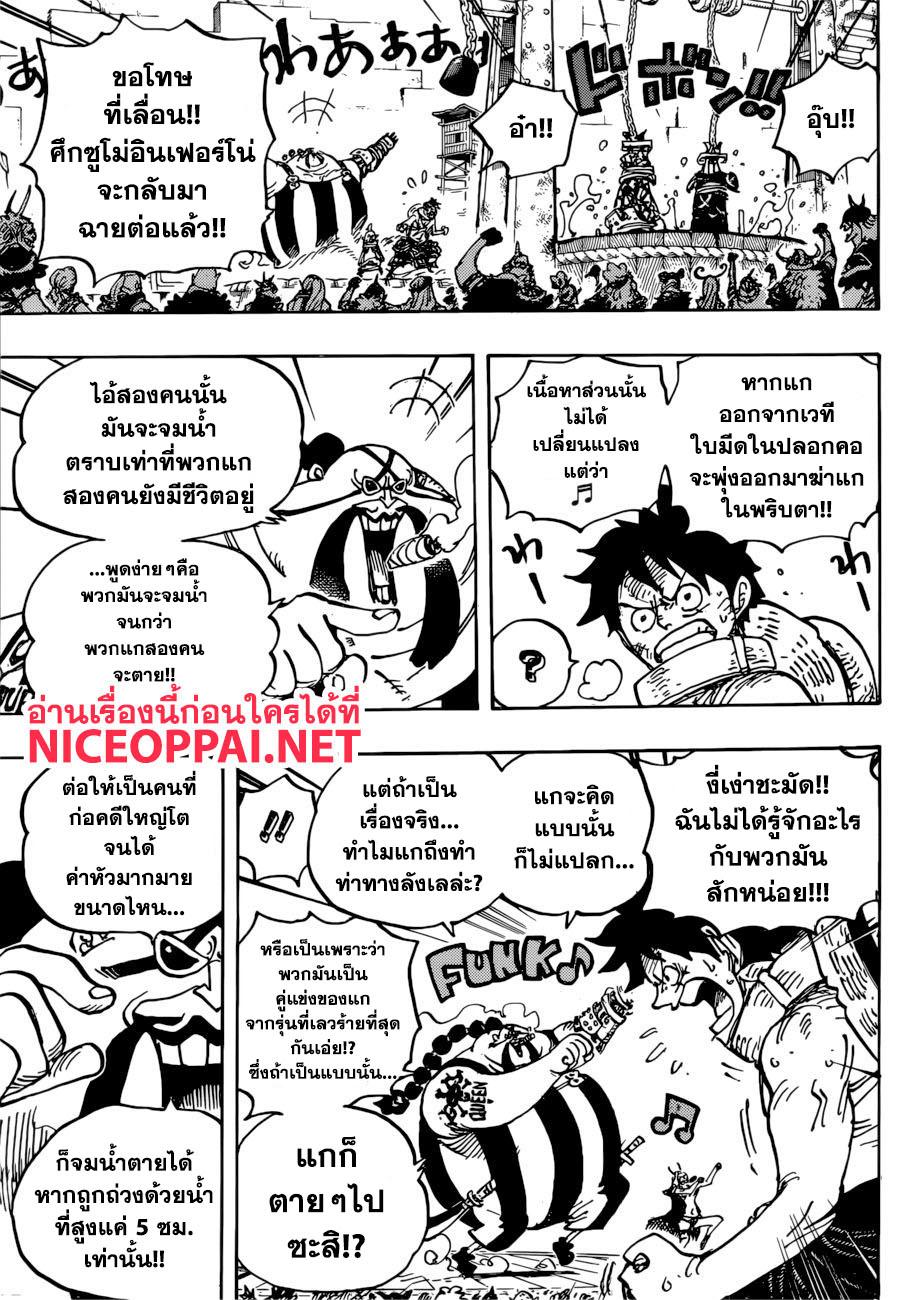 อ่านการ์ตูน One Piece ตอนที่ 944 หน้าที่ 15