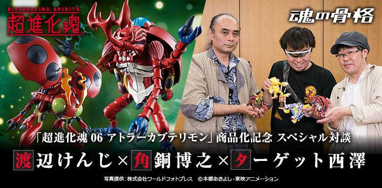Digimon (Bandai) - Page 7 WzRvyPZ6_o