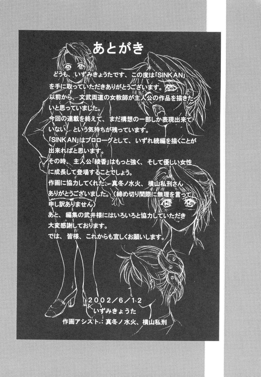 Izumi Kyouta - Sinkan (Corregido) - 6