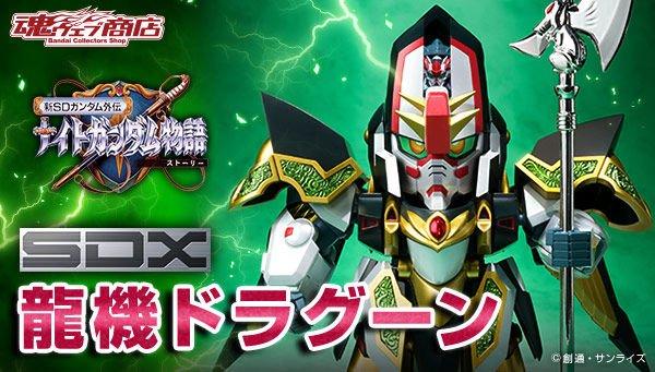 SDX Gundam (Bandai) ZYcmqPnT_o