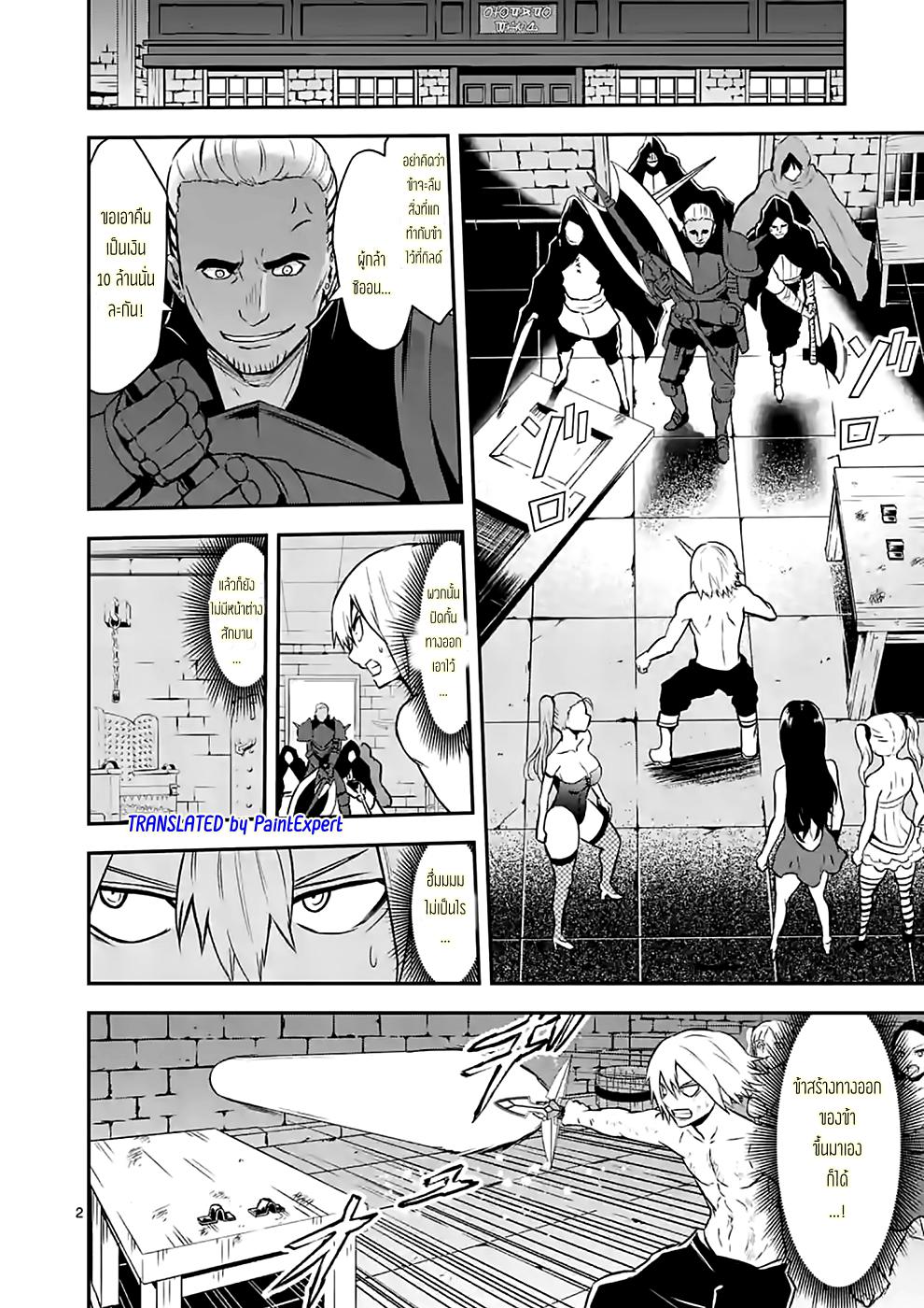 อ่านการ์ตูน Yuusha ga Shinda! ตอนที่ 90 หน้าที่ 2