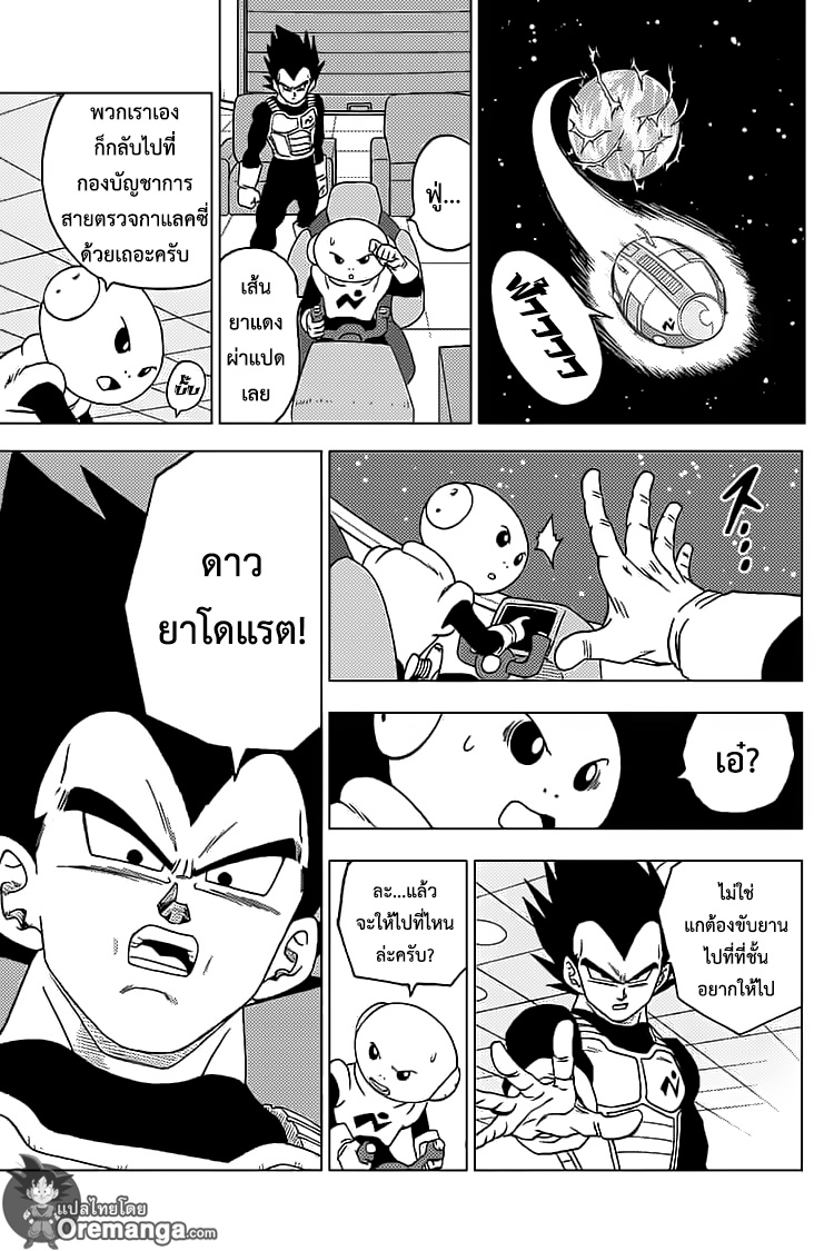 Dragon Ball Super 50 TH