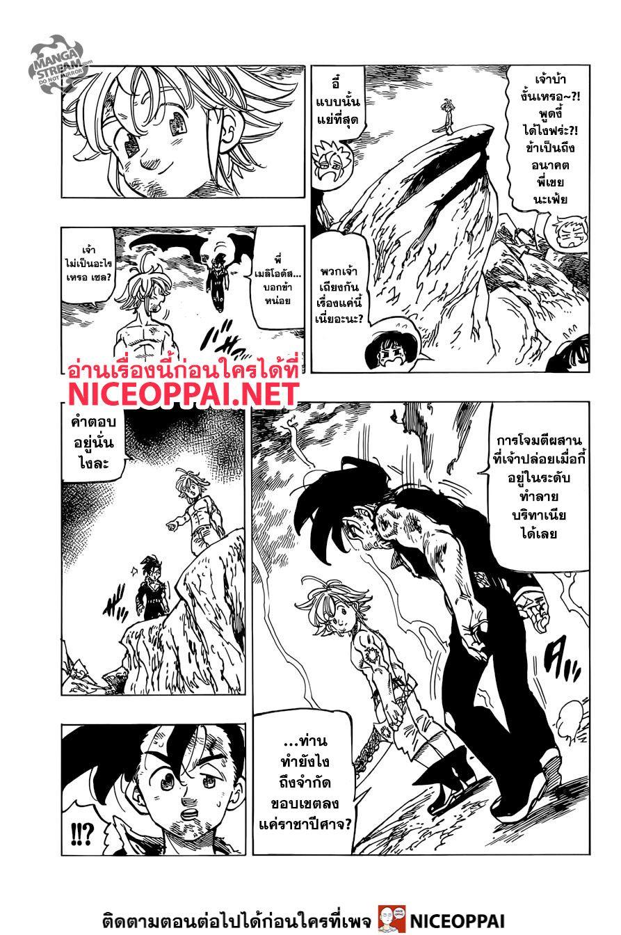 อ่านการ์ตูน Nanatsu No Taizai ตอนที่ 332 หน้าที่ 7