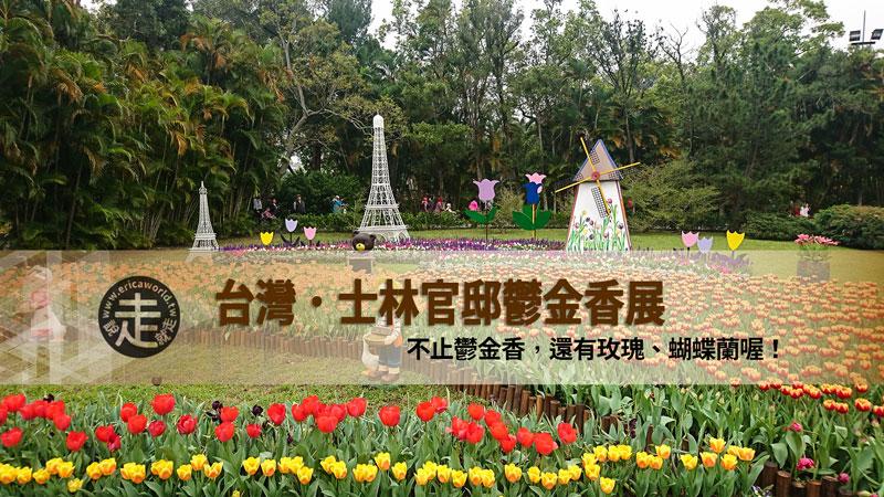 台北 士林官邸 鬱金香展 2020