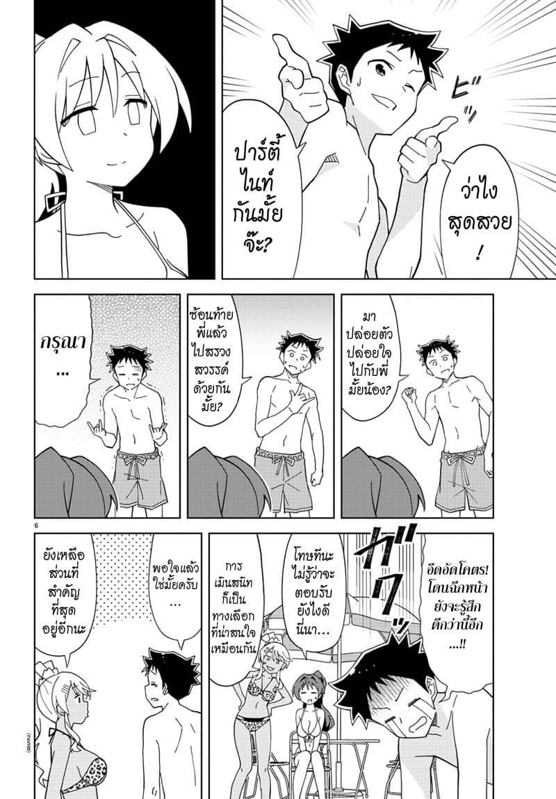 อ่านการ์ตูน Atsumare! Fushigi Kenkyubu ตอนที่ 139 หน้าที่ 6