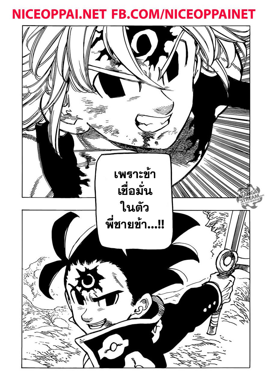 อ่านการ์ตูน Nanatsu No Taizai ตอนที่ 329 หน้าที่ 15