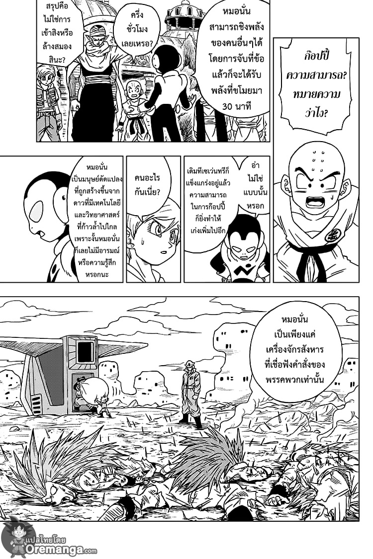 Dragon Ball Super 53 TH
