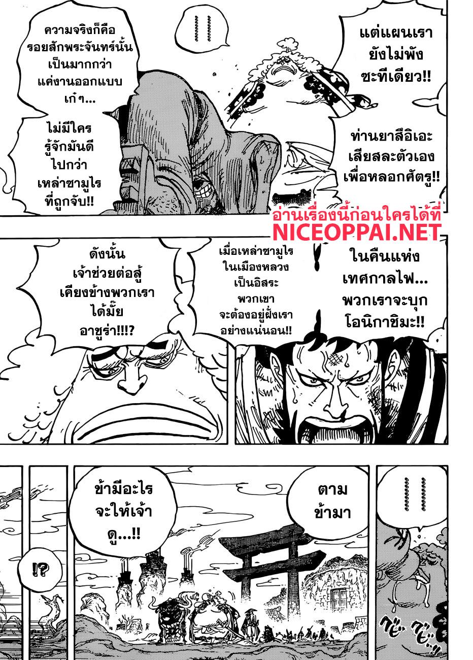อ่านการ์ตูน One Piece ตอนที่ 945 หน้าที่ 13