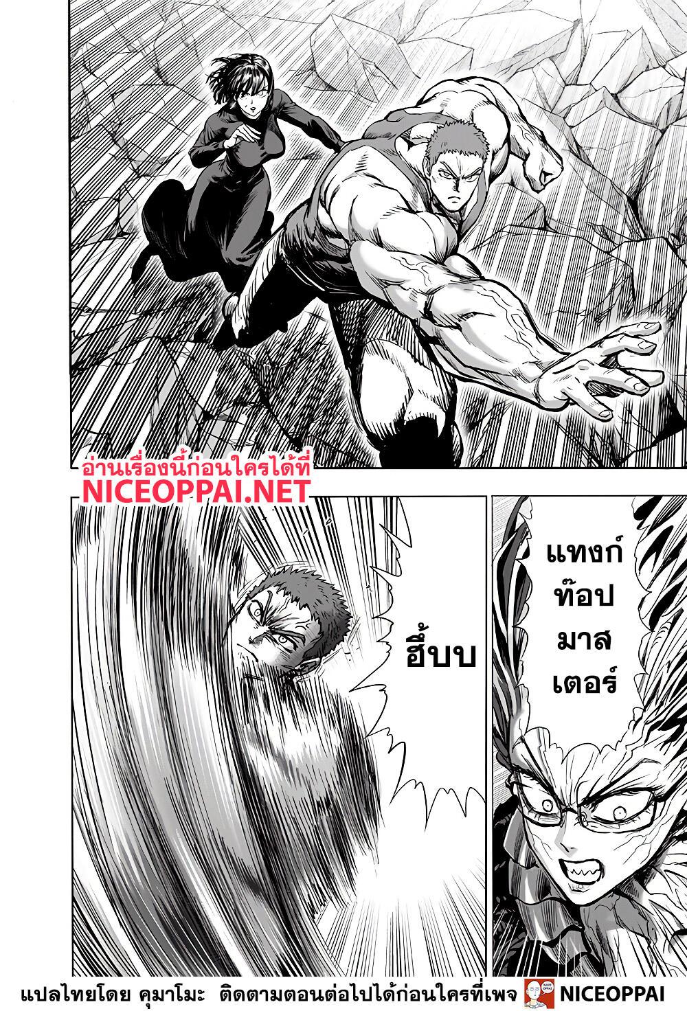 อ่านการ์ตูน One Punch Man ตอนที่ 138 หน้าที่ 8