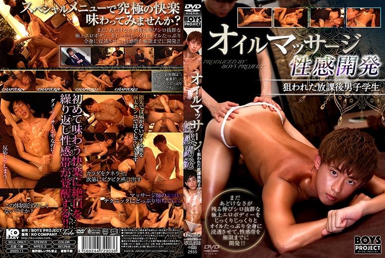 Oil Massage Sexual Development / Отдел по развитию услуг массажа [KKE0179] (KO Company, Boys Project) [cen] [2020 г., Asian, Twinks, Anal/Oral Sex, Blowjob, Handjob, Threesome, Masturbation, Cumshots, DVDRip]