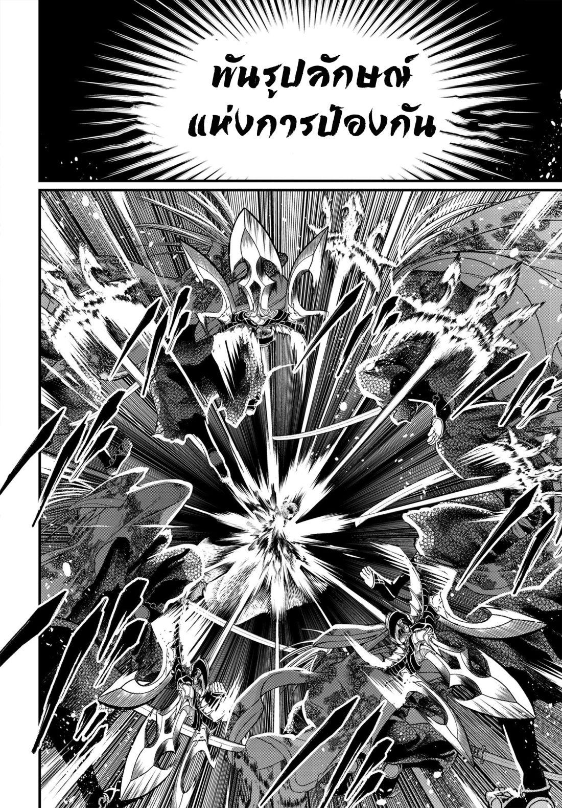 อ่านการ์ตูน Shuumatsu no Walkure ตอนที่ 17 หน้าที่ 35