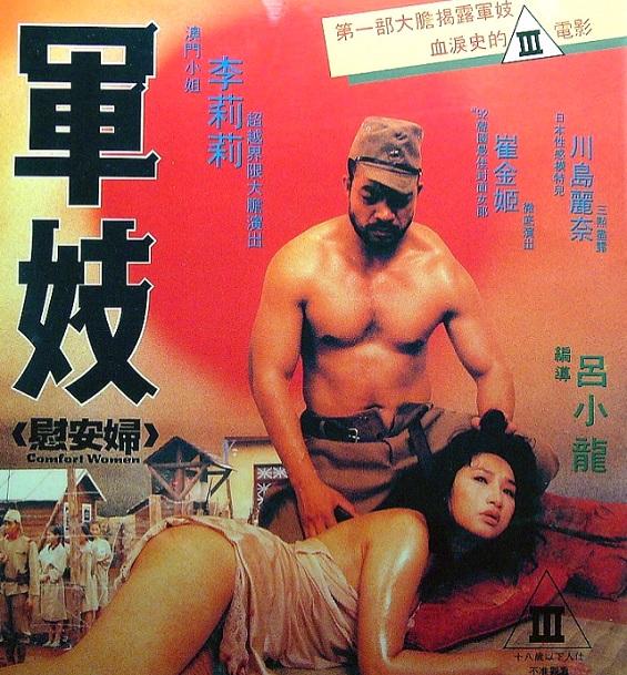 军妓慰安妇(1992)18+ « 华人媒体空间- China Media Space