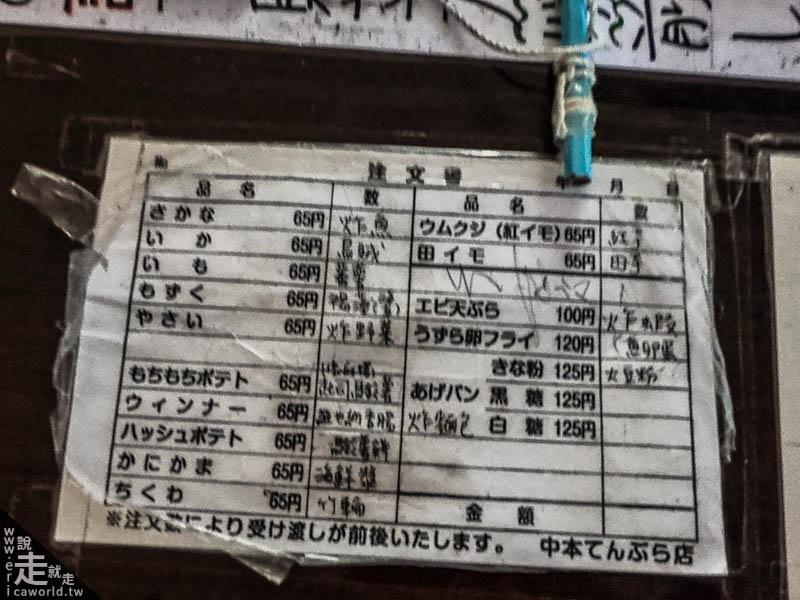 奧武島天婦羅