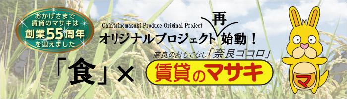 賃貸のマサキ食プロジェクト2020
