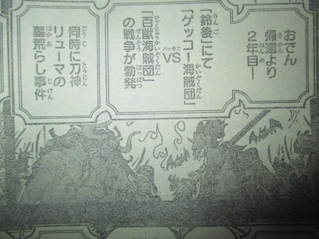 One Piece Spoilers 969 EcMYzCVh_o