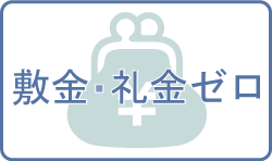 天理医療大学周辺の敷金・礼金ゼロ賃貸物件特集ページ