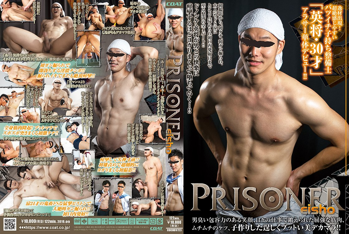 Prisoner Eisho / Заключенный Эйсо [COCODV723] (Coat Company) [cen] [2019 г., Asian, Twinks, Anal/Oral Sex, Rimming, Fingering, Toy, Masturbation, Cumshots, DVDRip]